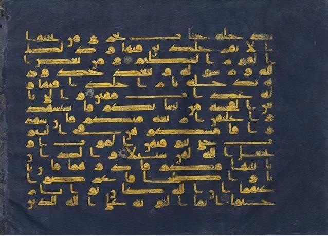 صور من كنوز العالم الاسلامي التي ستعرضها كريستيز بدبي