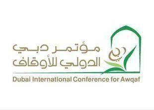 إطلاق الموقع الالكتروني لمؤتمر دبي الدولي للأوقاف 2012
