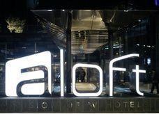 الإعلان عن افتتاح فندق ألوفت الشارقة في عام 2015