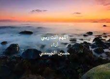 بالفيديو..حسين الجسمى يغنـــى دعــــاء«اللهم أنت ربــى»