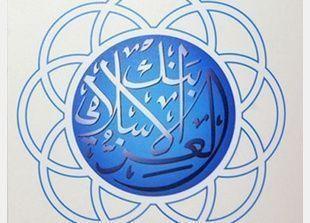 بنك العز الإسلامي يدشن طرحه الأولي في 22 سبتمبر
