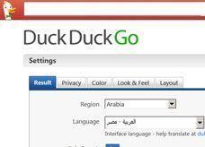 بدائل لمحرك البحث غوغل بدعم للعربية