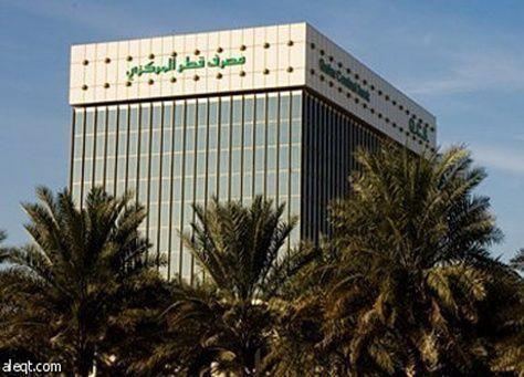 """""""قطر المركزي"""" يصدر أذونات بـ 4 مليارات ريـال"""
