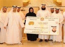 """الإمارات تدخل موسوعة """"جينيس"""" بأكبر بطاقة هوية في العالم"""