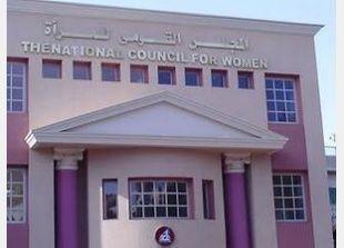 المجلس القومي للمرأة يستنكر التحقيق مع طالبة لرفضها الدستور