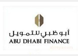 """أبو ظبي للتمويل تطلق """"تجارتي"""" منتج التمويل التجاري"""