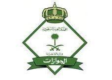 السعودية: «الجوازات» تودّع طوابير المراجعين خلال 60 يوماً