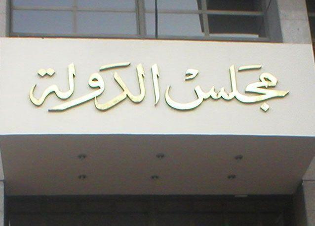 القضاء الإداري المصري ينظر في قضايا تصدير الكهرباء لغزة وطرد السفيرة الأمريكية