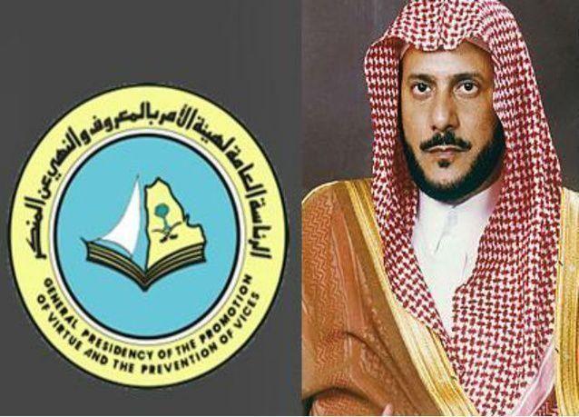 رئيس هيئة الأمر بالمعروف السعودية يقول الشريعة لا تمنع المرأة من قيادة السيارة