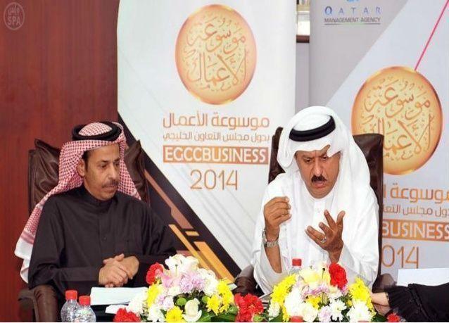 """اتحاد الغرف الخليجية يطلق """"موسوعة الأعمال"""" بدول مجلس التعاون الخليجي"""""""