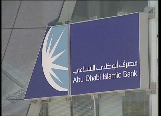 """مصرف أبوظبي الإسلامي يوفر لعملاء حساب """"غنى"""" فرصة الفوز بعشرة ملايين درهم خلال رمضان"""