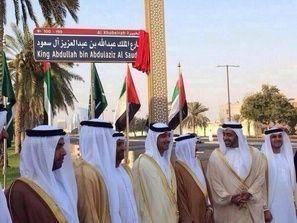 بتوجيهات رئيس الدولة: محمد بن زايد يأمر باطلاق اسم الملك عبدالله بن عبدالعزيز على أحد الشوارع الرئيسة في أبوظبي