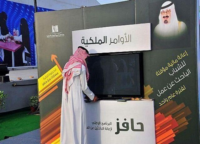 السعودية: عاطلو مكة المكرمة يستحوذون على النسبة الأكبر من إعانة حافز
