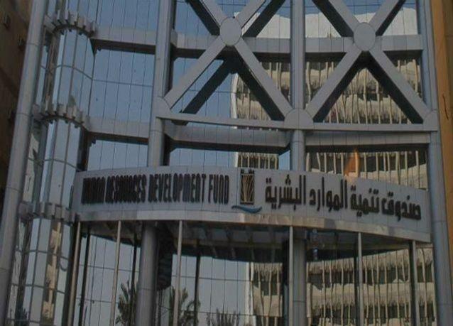 """السعودية: بدء الإلتحاق ببرنامج التدريب الصيفي في """"هدف"""""""