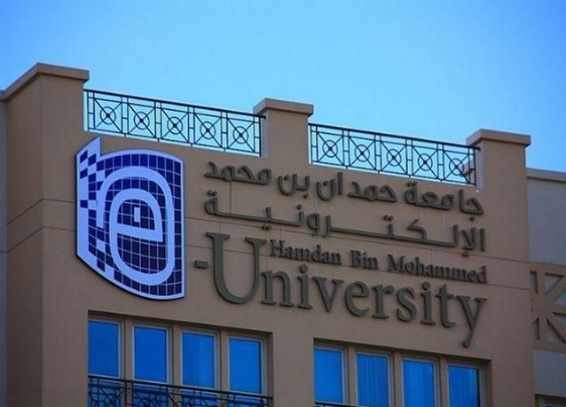 الإمارات: تعديل قانون إنشاء جامعة حمدان بن محمد الإلكترونية