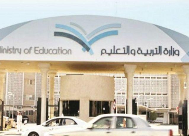 التعليم: تقديم إجازة المعلمين والمعلمات