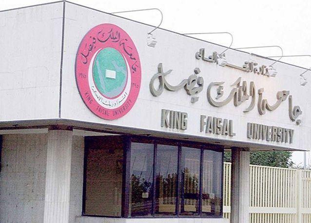 جامعة الملك فيصل تفتح باب التسجيل في كليات الجامعة الأحد القادم