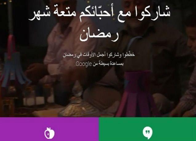 جوجل تطلق مركزًا رقميًا خلال شهر رمضان المبارك