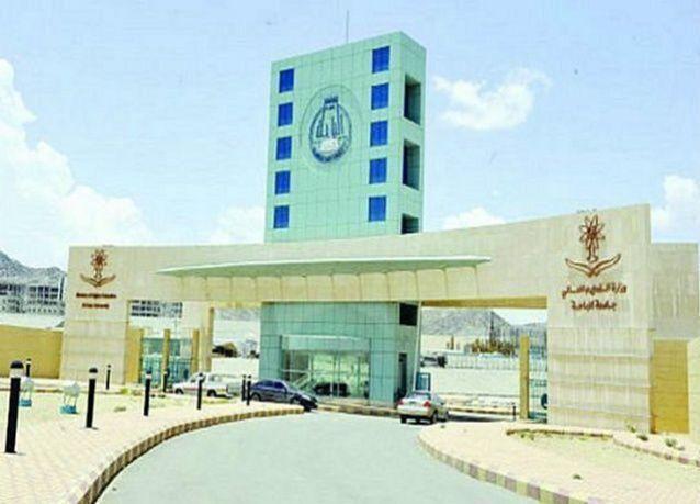 جامعة الباحة تعلن أسماء الدفعة الأولى من الطلاب والطالبات