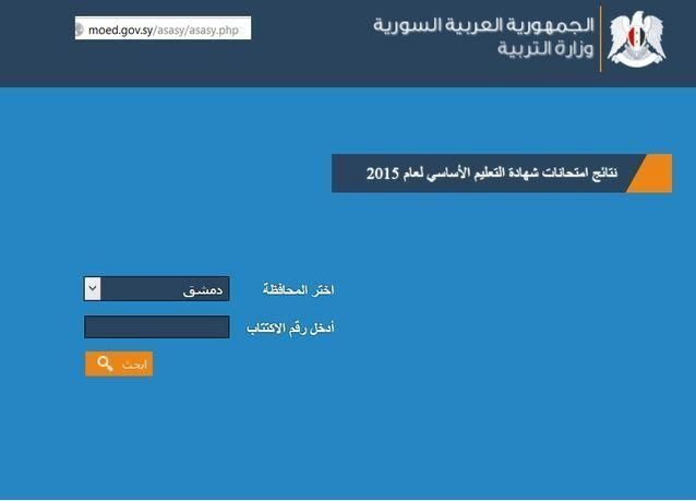 الإعلان عن نتائج امتحانات شهادة التعليم الأساسي لعام 2015 على الإنترنت في سوريا