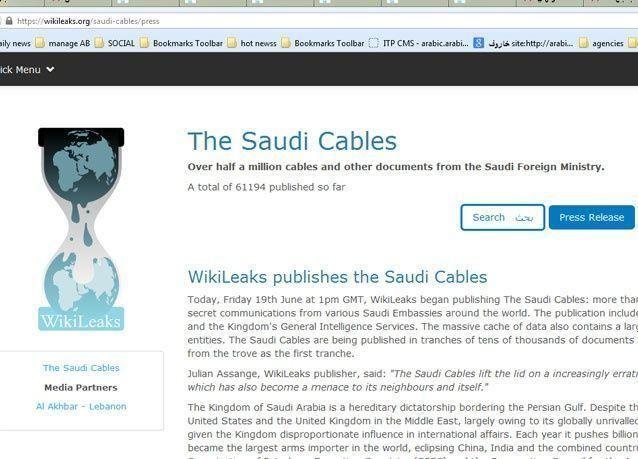 ويكيليس تسرب وثائق ومراسلات السعودية
