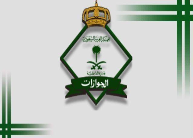 الجوازات السعودية تصدر 35 ألف مخالفة بحق مواطنين ومقيمين