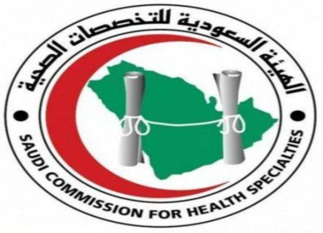 """""""التخصصات الصحية"""" السعودية تعترف بالشهادات الحديثة من الجامعات المصرية"""