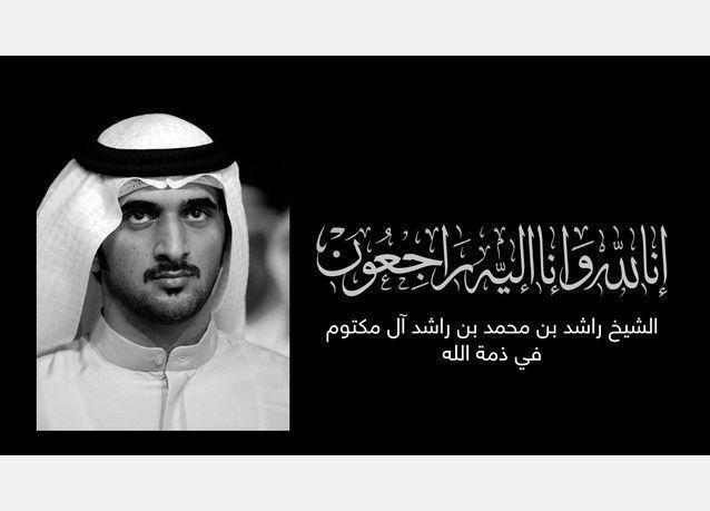 حدادا على وفاة الشيخ راشد بن محمد، شركة فنية تلغي حفلات عيد الأضحى في دبي