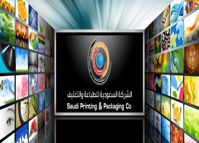 السعودية للطباعة والتغليف تحصل على تعويض تأميني بقيمة 16 مليون ريال