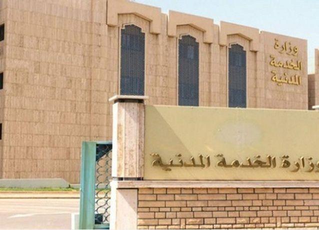 الخدمة المدنية السعودية توضح آلية تحسين أوضاع الموظفين الحاصلين على شهادات