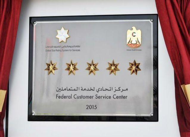 """الإمارات تعلن عن نتائج تصنيف المراكز الحكومية بـ """"الخمس نجوم"""""""