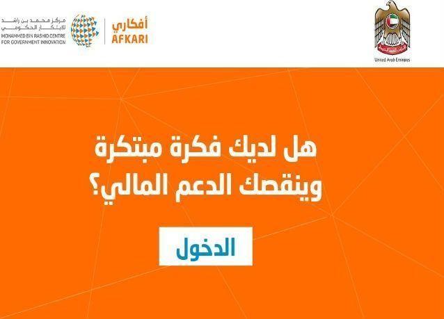 """ما هي مبادرة """"أفكاري"""" التي أطلقها الشيخ محمد بن راشد آل مكتوم لموظفي الإمارات ؟"""