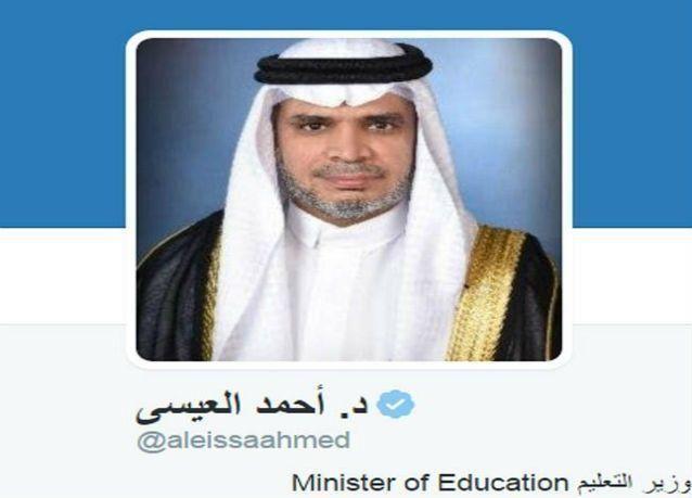 """وزير التعليم السعودي العيسى يدشن حسابه الرسمي في """"تويتر"""""""