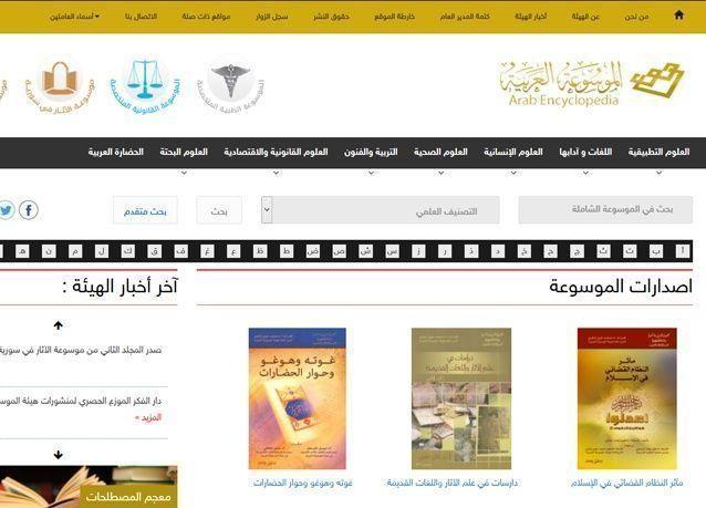 رغم الحرب، إطلاق موسوعة عربية متخصصة في سوريا