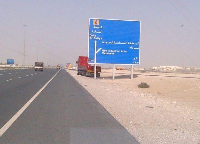 قطر : محاكمة موظف حكومي قبل رشوة بـ600 ألف ريال