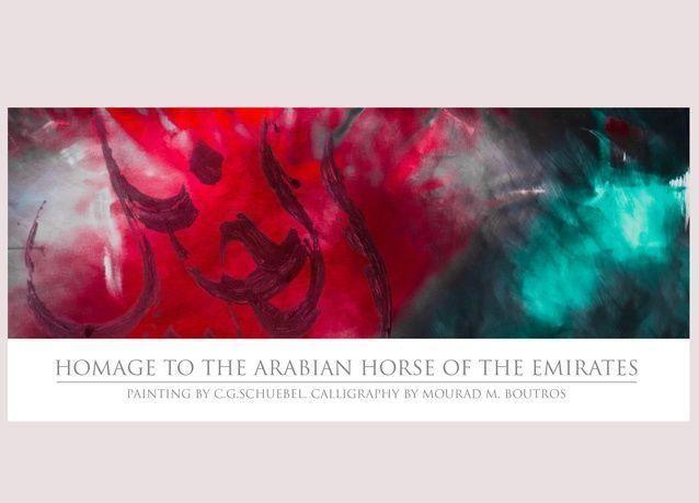 بالصور: جماليات الخط العربي تتكامل مع إبداعات فنية