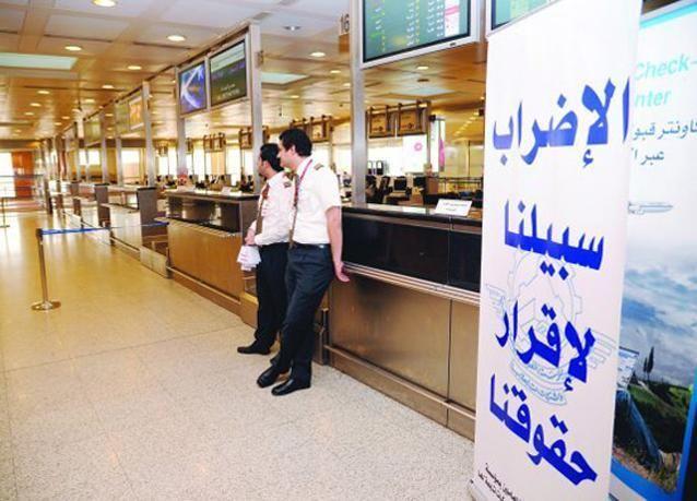 صور إضراب موظفي الخطوط الجوية الكويتية
