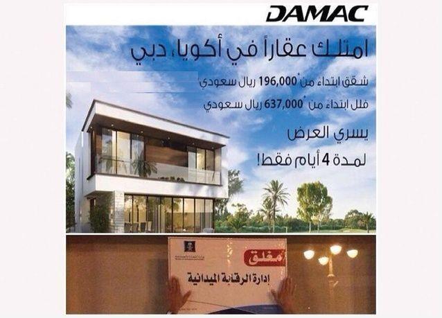 """وزارة التجارة السعودية تغلق معرض """"داماك- التحلية"""" بسبب مخالفة إعلانية اعتبرت مضللة"""