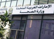 """الصحة الإماراتية تسحب تشغيلة من عقار """"أوجمانتين"""" 250 مليجرام للأطفال لخلل في التصنيع"""