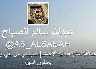 توقيف شيخين من آل الصباح بسبب تغريدات على تويتر