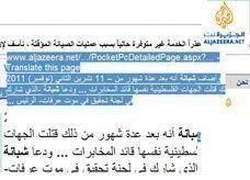 الجزيرة تحذف خبرا قديما من  2011 عن اغتيال عرفات بمادة البولونيوم