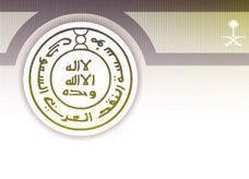السعودية:تحذير للبنوك من منح قروض تتجاوز قيمتها 15 راتبا