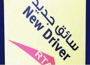 دبي: ملصقات للتحذير من السائقين الجدد