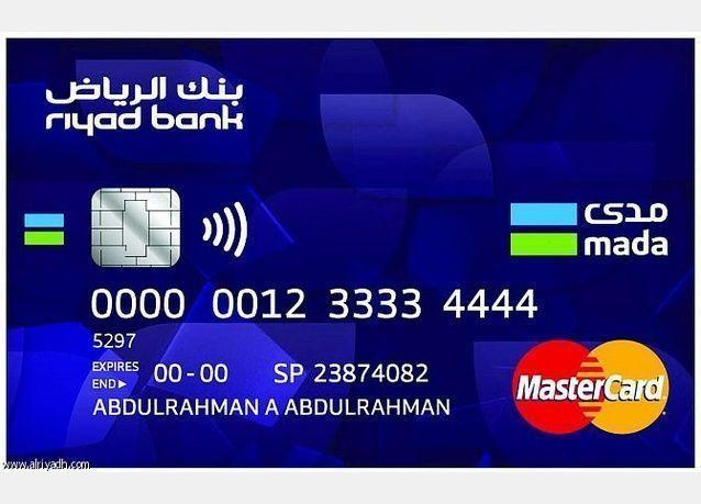 بنك سعودي يصدر أول بطاقة صرف آلي للدفع بدون لمس
