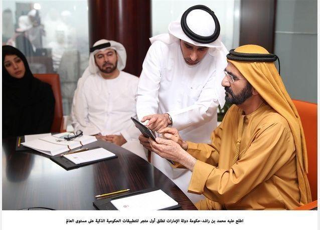 الإمارات: إطلاق أول متجر للتطبيقات الحكومية الذكية على مستوى العالم