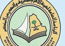 السعودية: رئيس هيئة الأمر بالمعروف يقول أن هناك من يحاول جر الهيئة إلى مسار أبي لهب وجهيمان