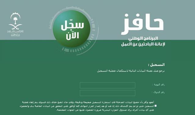 بدء التسجيل في برنامج إعانة العاطلين عن العمل بالسعودية