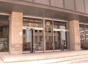 المركزي الإماراتي يدرس وضع معايير جديدة للرقابة على المصارف
