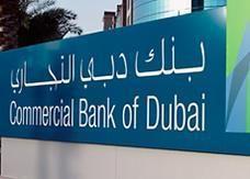 29 مليار درهم المحفظة الاستثمارية لبنك دبي التجاري