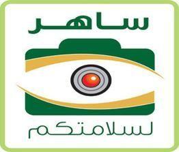 السعودية: كاميرات نظام ساهر تقود الشرطة لسائق دهس طفلاً وهرب
